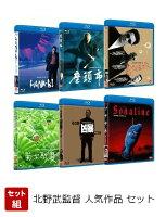 【セット組】北野武監督 人気作品 セット【Blu-ray】