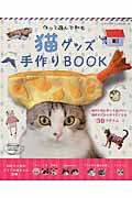 猫グッズ手作りBOOK