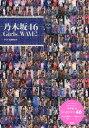乃木坂46Girls WAVE!...