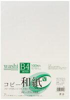 マルアイ コピー用紙 和紙 B4 ホワイト 100枚 カミー4BW