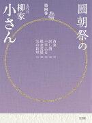 圓朝祭の柳家小さん 第4巻