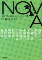大森望責任編集「NOVA 9」