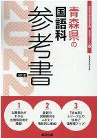 青森県の国語科参考書(2022年度版)