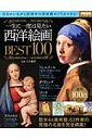【送料無料】一生に一度は見たい西洋絵画BEST100 [ 大友義博 ]