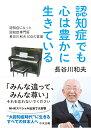認知症でも心は豊かに生きている 認知症になった認知症専門医 長谷川和夫100の言