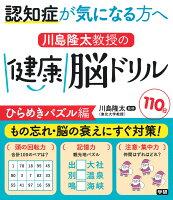 川島隆太教授の健康脳ドリル 110日 ひらめきパズル編