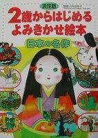 2歳からはじめるよみきかせ絵本(日本の名作)