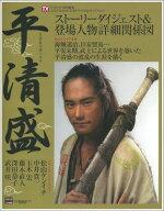 2012年NHK大河ドラマ「平清盛」完全ガイドブック