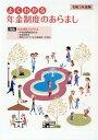 よくわかる年金制度のあらまし(令和3年度版) 特集:社会保険TOPICS