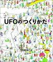 UFOのつくりかた [ 中垣ゆたか ]