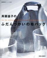 斉藤謠子のふだんづかいの布バッグ