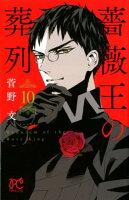 薔薇王の葬列 10巻