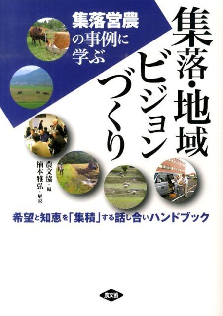 産業, 農業・畜産業