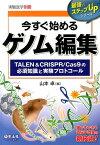 今すぐ始めるゲノム編集 TALEN & CRISPR/Cas9の必須知識と (最強のステップUPシリーズ) [ 山本卓 ]