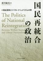 国民再統合の政治