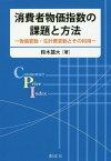 消費者物価指数の課題と方法 物価変動・生計費変動とその利用 [ 鈴木雄大 ]