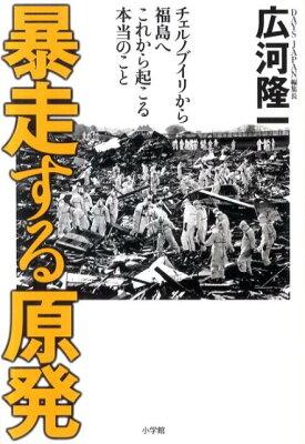 【送料無料】暴走する原発