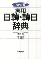 実用日韓・韓日辞典