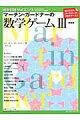マーチン・ガードナーの数学ゲーム(3)新装版