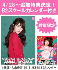 (壁掛) 入山杏奈 2016 AKB48 B2カレンダー【生写真(2種類のうち1種をランダム封…