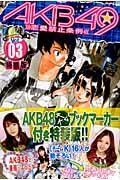 【送料無料】AKB49~恋愛禁止条例~(3)特装版