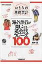 おとなの基礎英語海外旅行が楽しくなる英会話フレーズ100 (語学シリーズ*NHK CD book) [ 松本茂(コミュニケーション教育学) ]