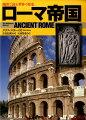 ローマ帝国新装版
