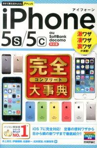 【送料無料】iPhone5s/5c完全大事典 [ 井上真花 ]