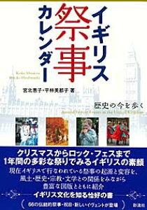 【楽天ブックスなら送料無料】イギリス祭事カレンダー [ 宮北惠子 ]