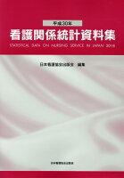 看護関係統計資料集(平成30年)