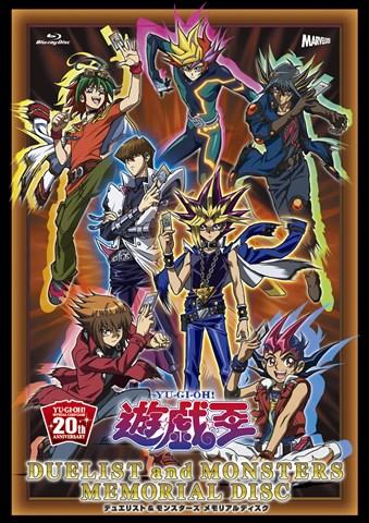 『遊☆戯☆王』 デュエリスト&モンスターズ メモリアルディスク【Blu-ray】
