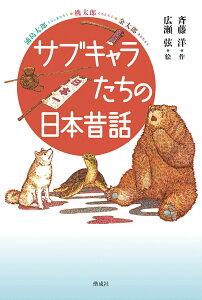 サブキャラたちの日本昔話 [ 斉藤洋 ]の表紙
