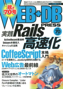 【送料無料】WEB+DB PRESS(vol.70(2012))