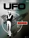 【送料無料】謎の円盤UFO ブルーレイ・コレクターズBOX【Blu-ray】 [ エド・ビショップ ]