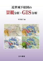 近世城下絵図の景観分析・GIS分析
