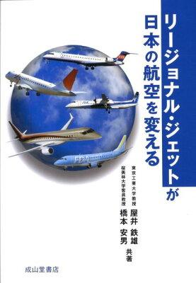 【楽天ブックスならいつでも送料無料】リージョナル・ジェットが日本の航空を変える [ 橋本安男 ]
