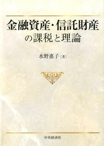金融資産・信託財産の課税と理論 [ 水野 惠子 ]