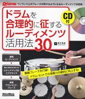 ドラムを合理的に征するルーディメンツ活用法30