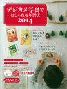 【送料無料】デジカメ写真でおしゃれな年賀状(2014)