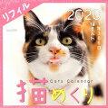 猫めくり(リフィル)(2020)