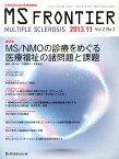 MS FRONTIER(2-2) 多発性硬化症の先端情報誌 座談会MS/NMOの診療をめぐる医療福祉の諸問題と課題