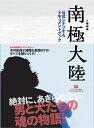 日曜劇場南極大陸公式シナリオ&ドキュメントブック (Tokyo news mook)