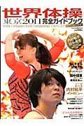 世界体操東京2011完全ガイドブック
