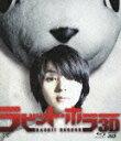 ラビット・ホラー 3D【Blu-ray】 [ 満島ひかり ]