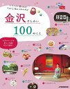 金沢でしたい100のこと したいこと、見つかる!ステキな旅のスタイルガイド (JTBのムック)