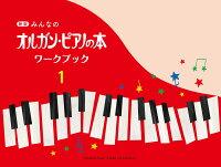 新版 みんなのオルガン・ピアノの本 ワークブック1