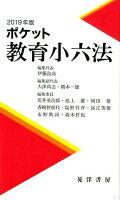 ポケット教育小六法(2019年版)