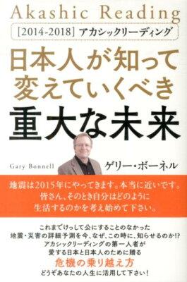 【楽天ブックスならいつでも送料無料】日本人が知って変えていくべき重大な未来 [ ゲリー・ボー...