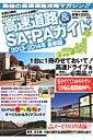 【送料無料】高速道路&SA・PAガイド(2013-2014年)