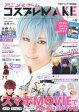 アニメ&ゲーム コスプレMAKE vol.4
